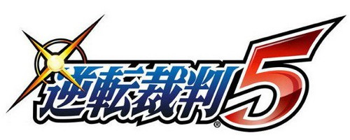 Ace-Attorney-5-Japanese-Logo