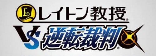 Professor-Layton-VS-Ace-Attorney-Japanese-Logo