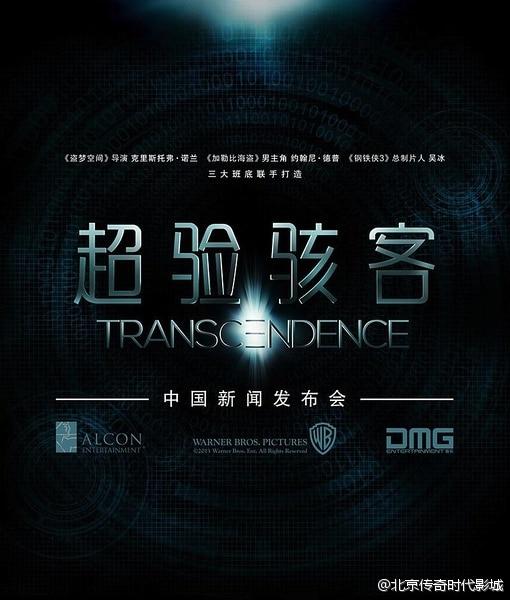 Transcendence-2014-International-Poster-Teaser-01